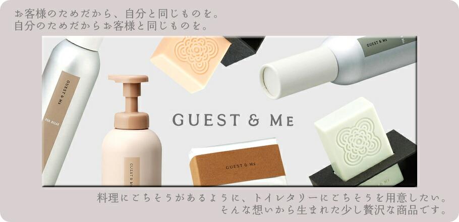 GUEST&ME(ゲストアンドミー)