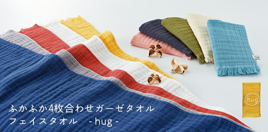 ふかふか4枚合わせのガーゼフェイスタオル hug(ハグ)