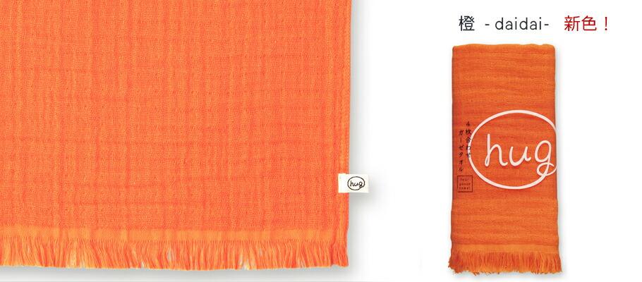 ガーゼフェイスタオル hug(ハグ):橙