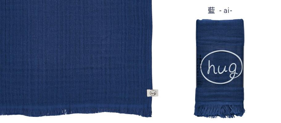 ガーゼフェイスタオル hug(ハグ):藍