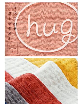 hug(ハグ)シリーズ
