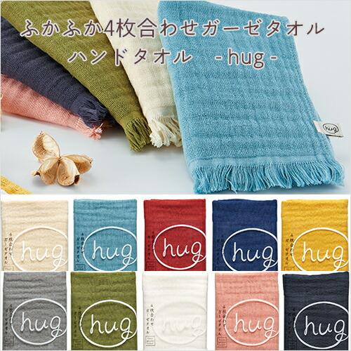 ガーゼハンドタオル hug(ハグ)