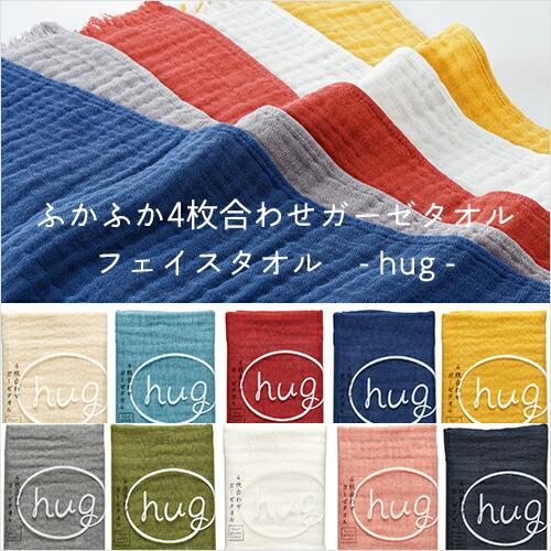 ガーゼフェイスタオル hug(ハグ)