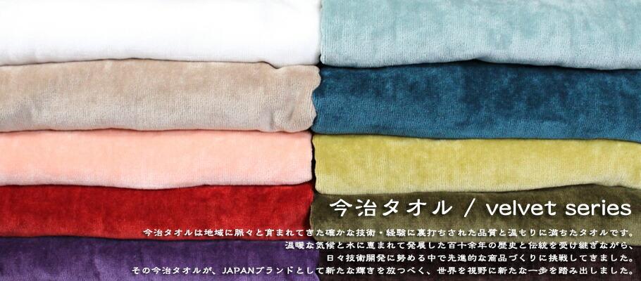 今治タオル(imabari towel):ベルベットシリーズ