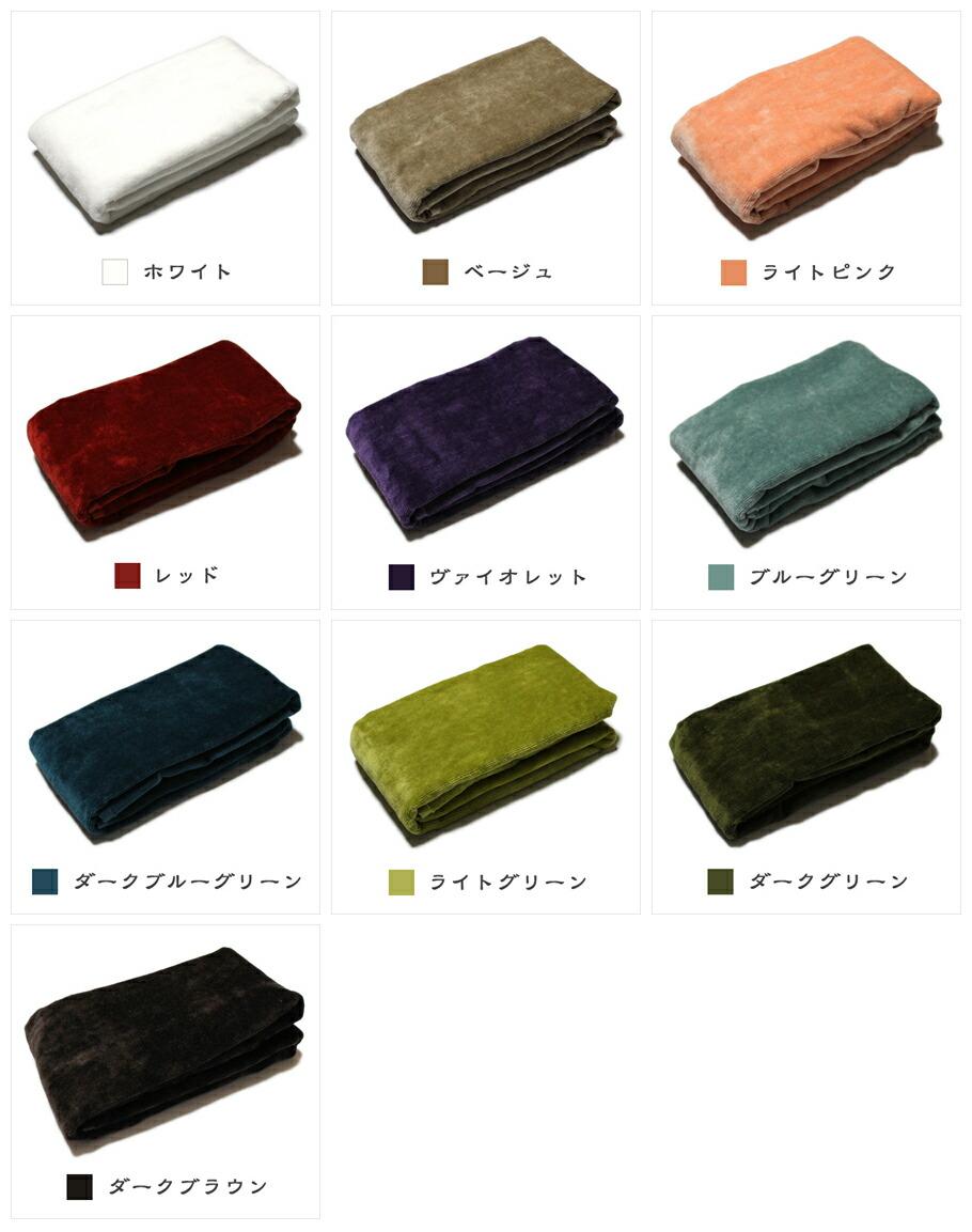 今治タオル(imabari towel):ベルベットシリーズ / 全10色からお選びいただけます