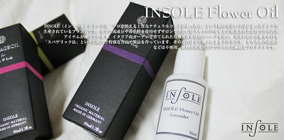 INSOLE(インソーレ)フラワーオイル