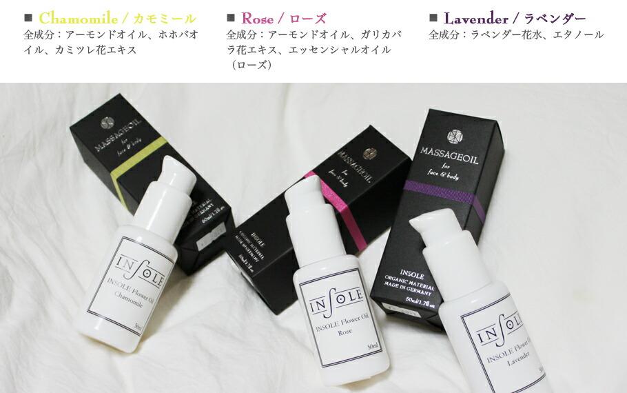 さまざまな効果が期待できるフラワーオイルの3種類の香り