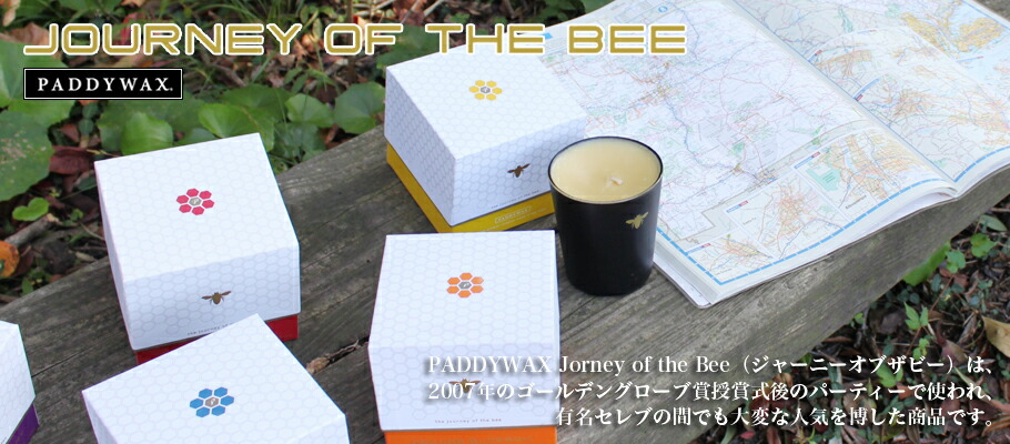 Journey of the Bee(ジャーニーオブザビー)キャンドルの個性的な6種類の香りとパッケージ