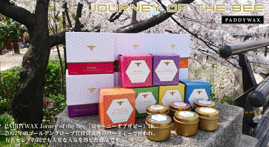 Journey of the Bee(ジャーニーオブザビー):ミニサイズ
