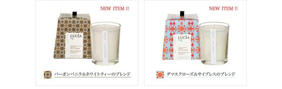 LUCIA Soy Candle(ルシア ソイキャンドル)の個性的な10種類の香りとパッケージデザイン