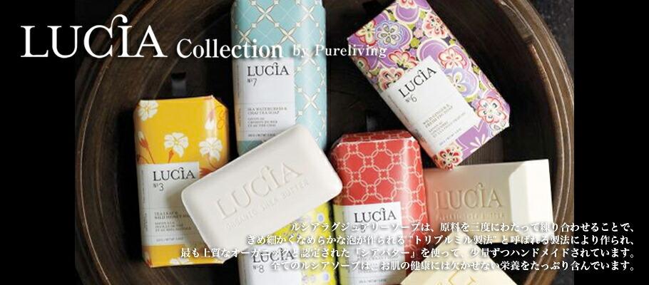 LUCIA Shea Butter Soap(ルシア シアバターソープ)