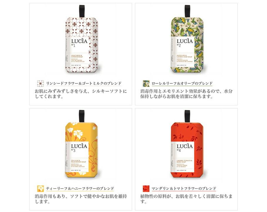 LUCIA Shea Butter Soap(ルシア シアバターソープ)の個性的な8種類の香りとパッケージデザイン