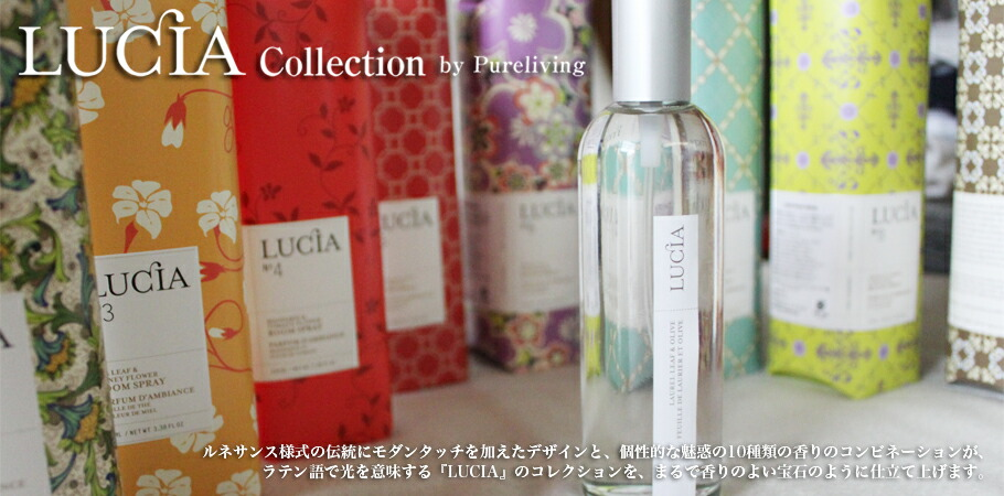 LUCIA Room Spray(ルシア ルームスプレー)