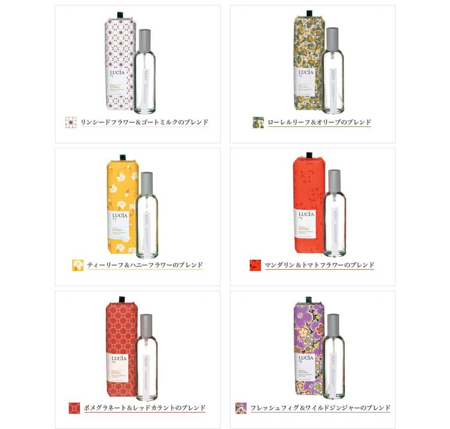 LUCIA Room Spray(ルシア ルームスプレー)の個性的な10種類の香りとパッケージデザイン