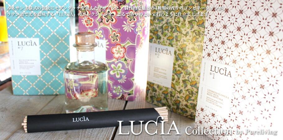 LUCIA Room Diffuser(ルシア ルームディフューザー)