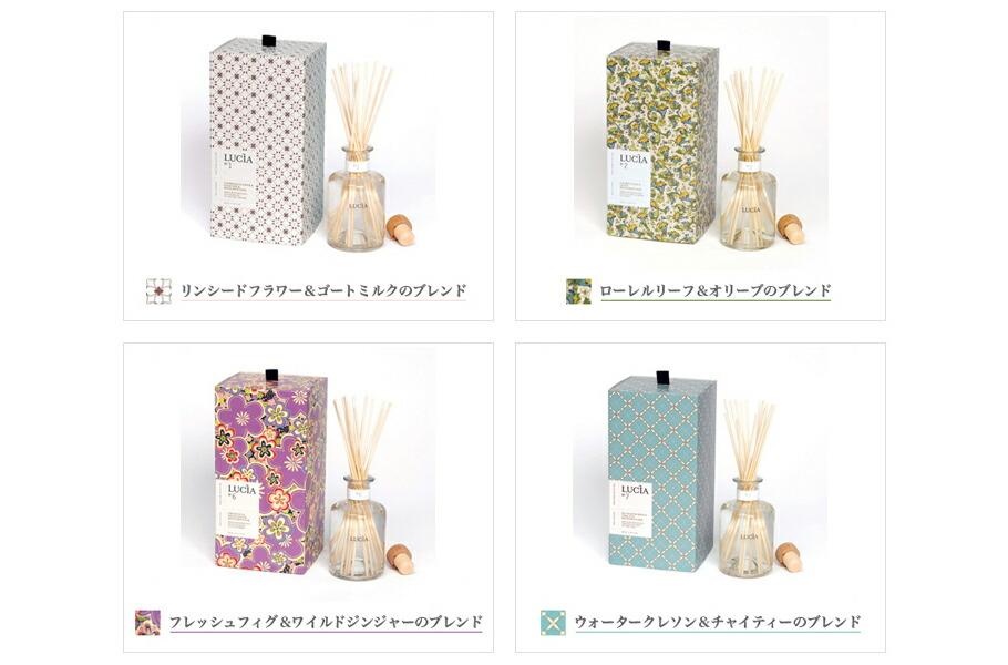 LUCIA Room Diffuser(ルシア ルームディフューザー)の個性的な4種類の香りとパッケージデザイン