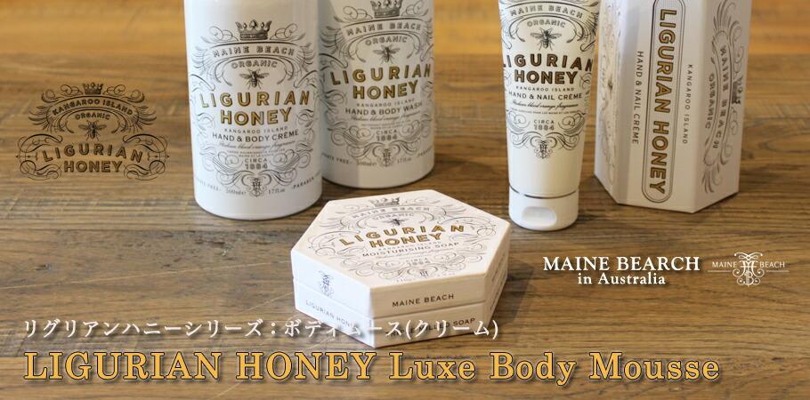 リグリアンハニーシリーズ:Luxe Body Mousse(ボディムース)