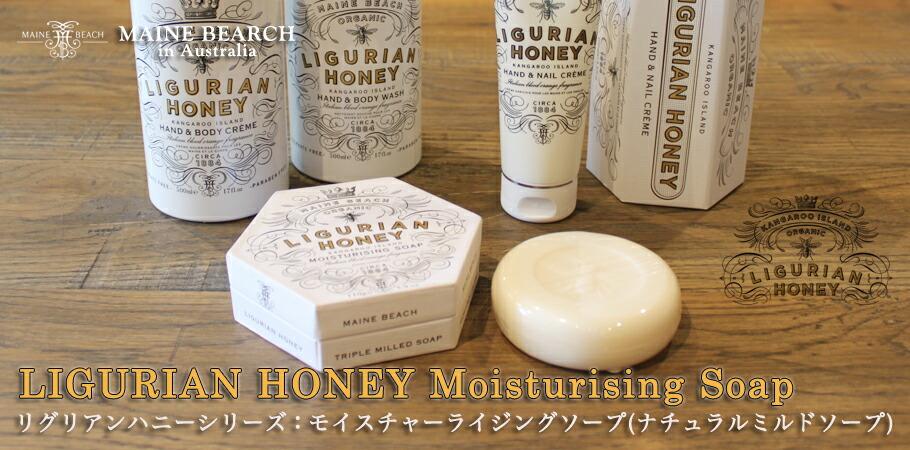 リグリアンハニーシリーズ:Moisturising Soap(モイスチャーライジングソープ)
