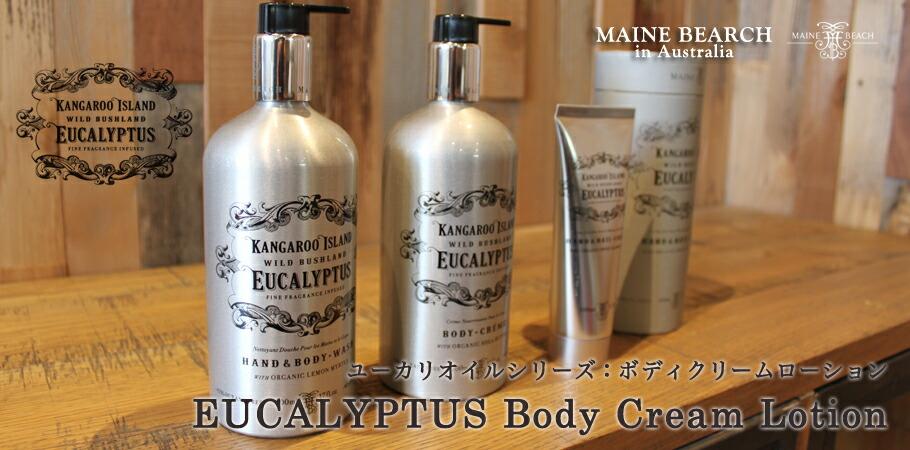 ユーカリオイルシリーズ:Body Cream Lotion(ボディクリームローション)