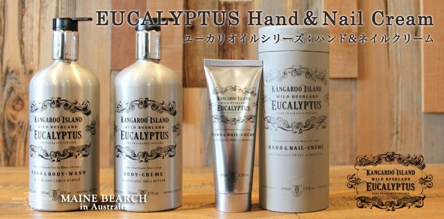 ユーカリオイルシリーズ:Hand&Nail Cream(ハンド&ネイルクリーム)