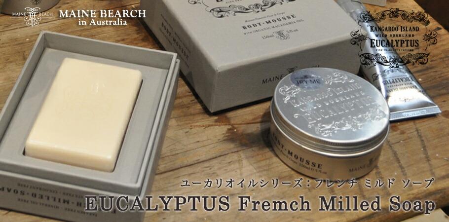ユーカリオイルシリーズ:Fremch Milled Soap(フレンチミルドソープ)