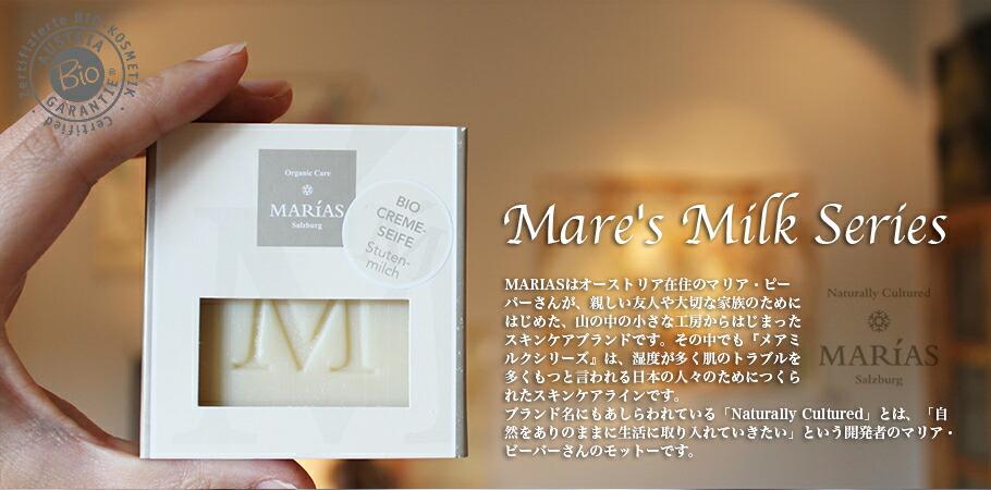 MARIASメアミルク(馬乳)シリーズ