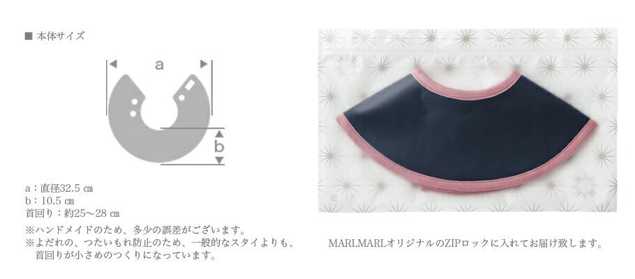 MARLMARL meringueシリーズのサイズ