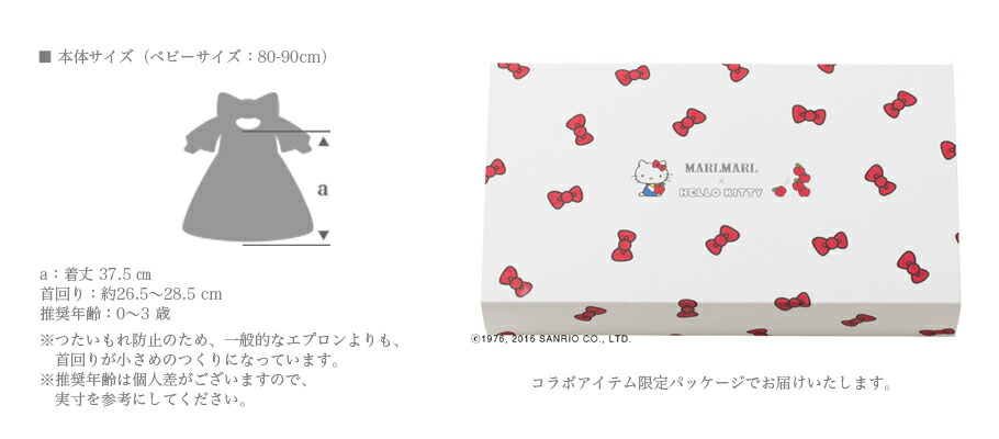 MARLMARL:Hello Kitty(ハローキティ)×gingham bouquet for babyのサイズ