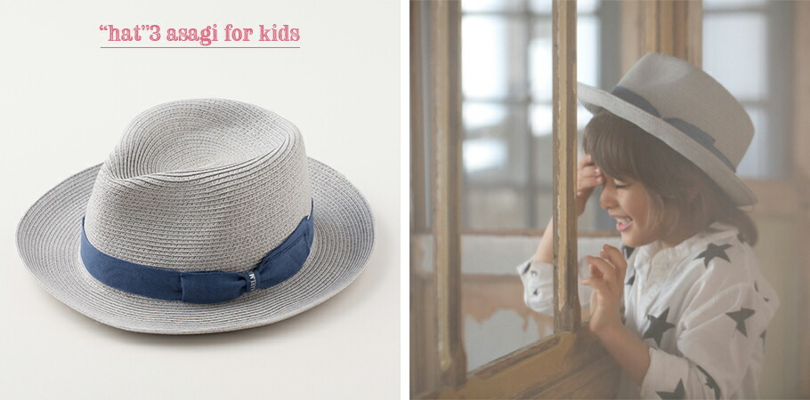 hat3 asagi for kids