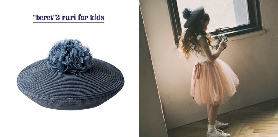 beret 3 ruri for kids