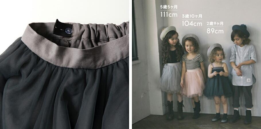 成長にあわせて異なる着こなしが楽しめる2WAYのチュチュスカート