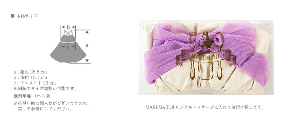 MARLMARL ドゥドゥドレス doudou dressのサイズ