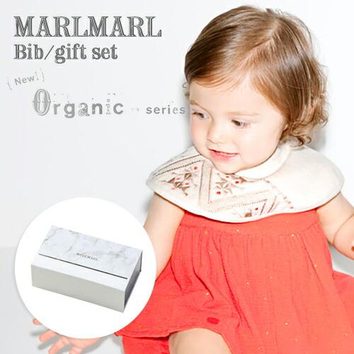 MARLMARL organicシリーズ:ギフトセット