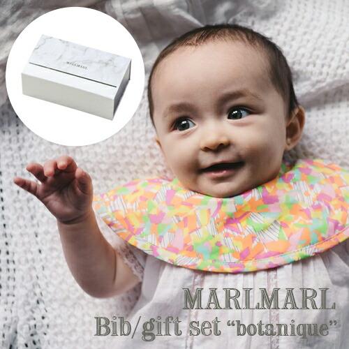 MARLMARL botaniqueシリーズ:ギフトセット
