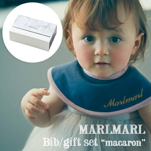 MARLMARL macaronシリーズ:ギフトセット