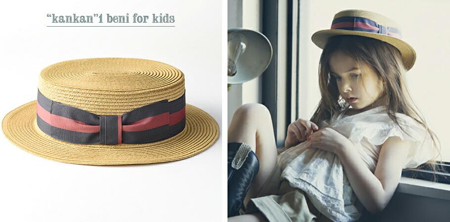 kankan 1 beni for kids