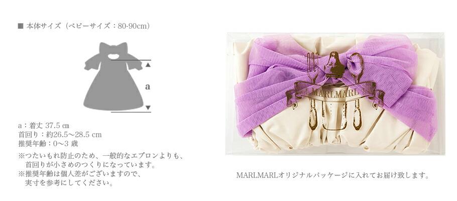 MARLMARL Apron bouquetシリーズのサイズ
