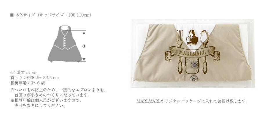 MARLMARL Apron garconシリーズのサイズ