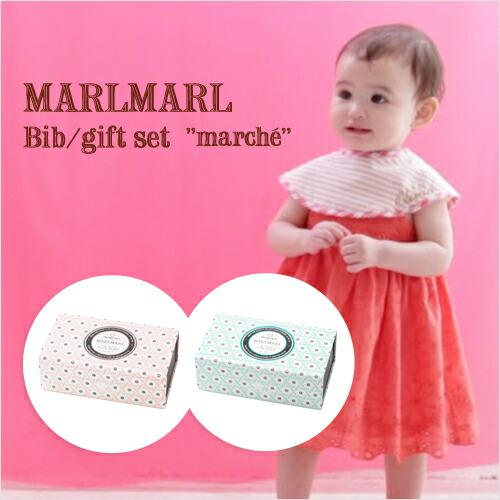 MARLMARL marcheシリーズ:ギフトセット