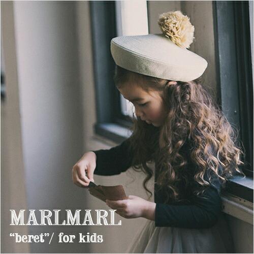MARLMARL ベレー帽 beret(キッズサイズ)