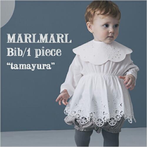 MARLMARL tamayuraシリーズ