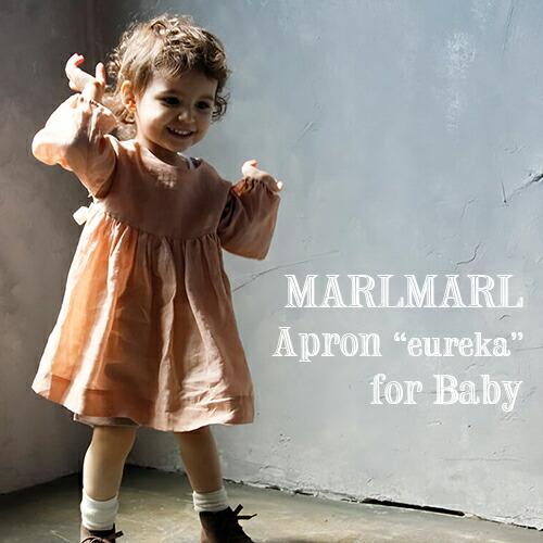 MARLMARL eurekaシリーズ(ベビーサイズ 80-90cm)