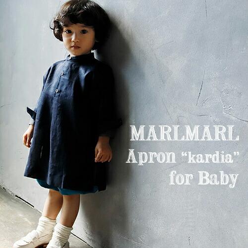 MARLMARL kardiaシリーズ(ベビーサイズ 80-90cm)