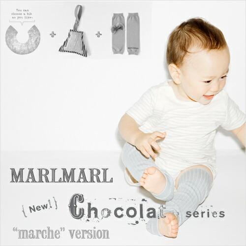 MARLMARL Chocolat:ギフトセット(marcheバージョン)