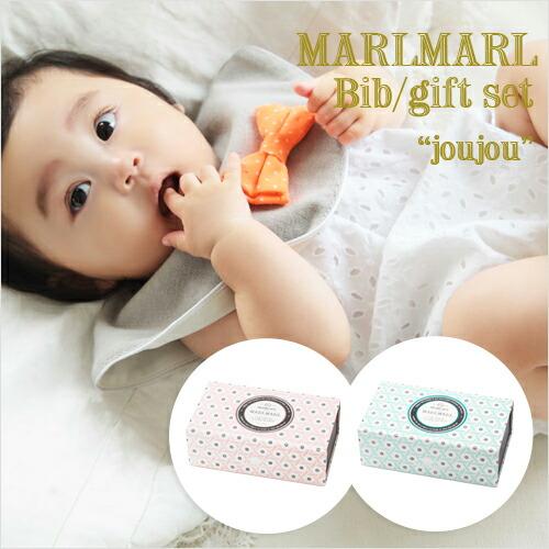 MARLMARL joujouシリーズ:ギフトセット
