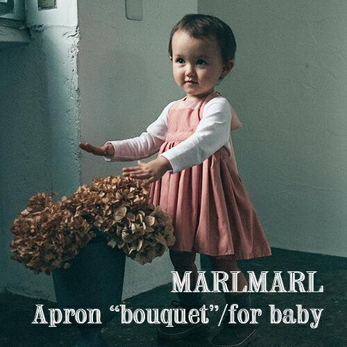 MARLMARL bouquetシリーズ(ベビーサイズ 80-90cm)