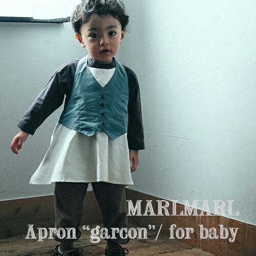 MARLMARL garconシリーズ(ベビーサイズ)