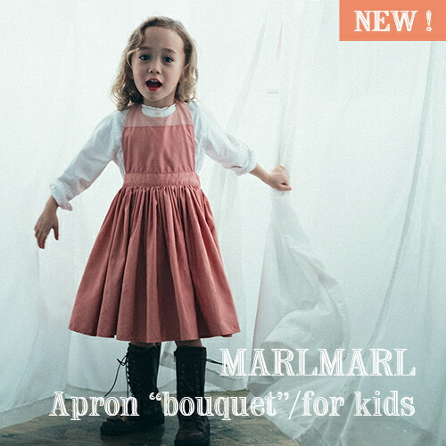 MARLMARL Apron bouquetシリーズ:モチーフNo.1〜3(キッズサイズ 100-110cm)