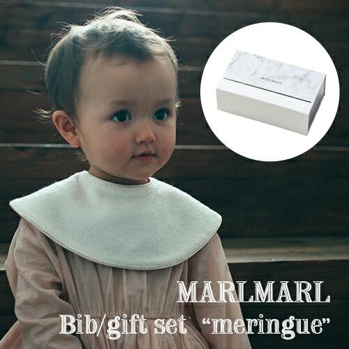 MARLMARL meringueシリーズ:ギフトセット