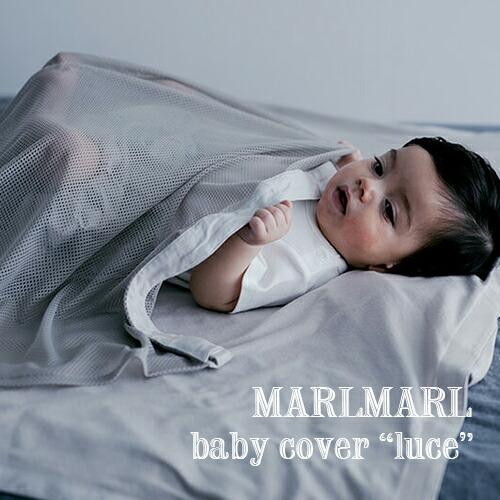MARLMARL 4WAYベビーカバー luce